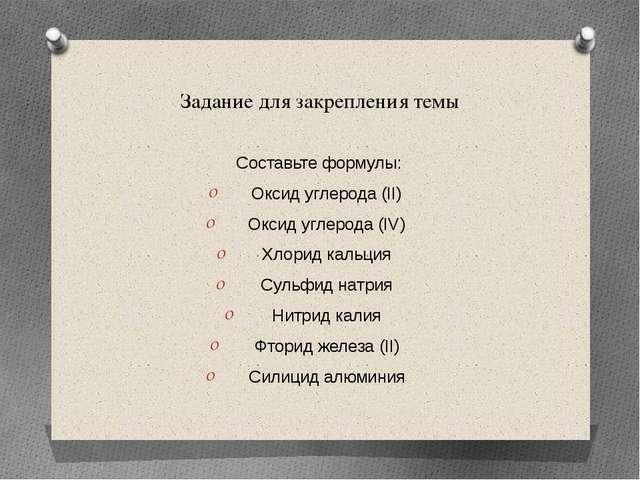 Задание для закрепления темы Составьте формулы: Оксид углерода (II) Оксид угл...