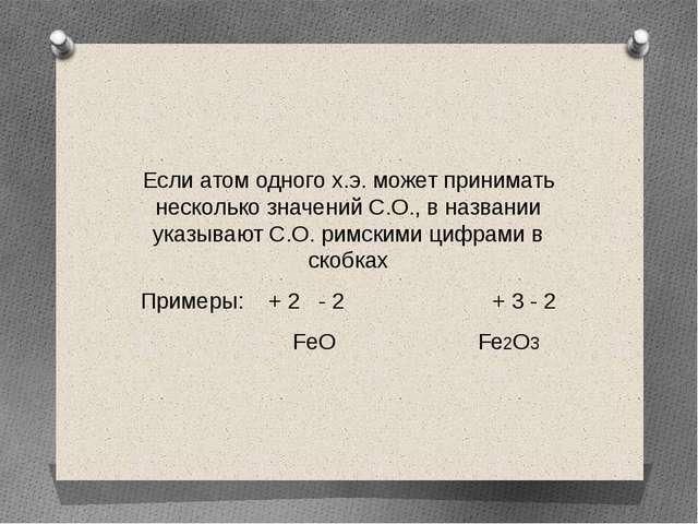 Если атом одного х.э. может принимать несколько значений С.О., в названии ук...