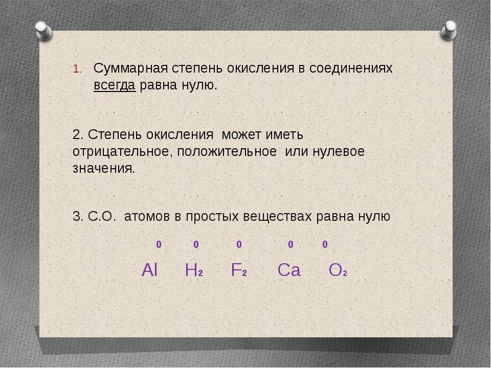 Суммарная степень окисления в соединениях всегда равна нулю. 2. Степень окисл...