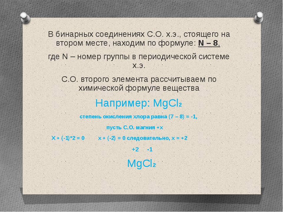 В бинарных соединениях С.О. х.э., стоящего на втором месте, находим по формул...