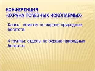 Класс: комитет по охране природных богатств 4 группы: отделы по охране прир