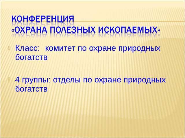 Класс: комитет по охране природных богатств 4 группы: отделы по охране прир...