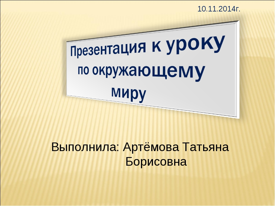 Выполнила: Артёмова Татьяна Борисовна 10.11.2014г.