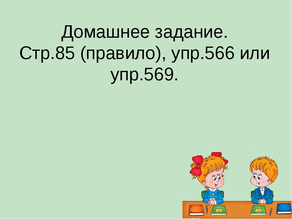 Домашнее задание. Стр.85 (правило), упр.566 или упр.569.