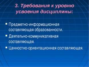3. Требования к уровню усвоения дисциплины: Предметно-информационная составля