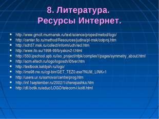 8. Литература. Ресурсы Интернет. http://www.gmcit.murmansk.ru/text/science/pr