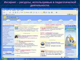 Куликова С.В. Интернет – ресурсы, используемые в педагогической деятельности.