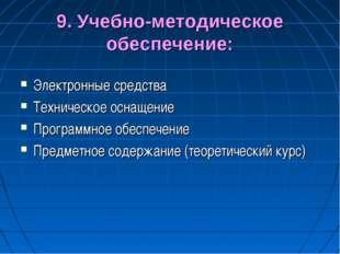 9. Учебно-методическое обеспечение: Электронные средства Техническое оснащени