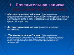 Пояснительная записка Курс сочетает в себе 3 аспекта: Мировоззренческий аспек