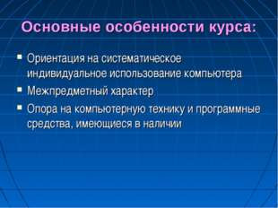 Основные особенности курса: Ориентация на систематическое индивидуальное испо