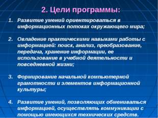 2. Цели программы: 1. Развитие умений ориентироваться в информационных потока