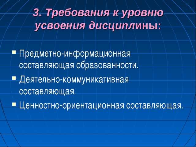 3. Требования к уровню усвоения дисциплины: Предметно-информационная составля...