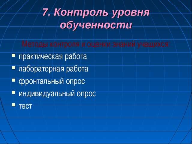 7. Контроль уровня обученности Методы контроля и оценки знаний учащихся: прак...