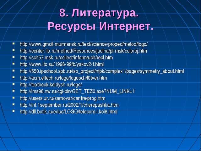 8. Литература. Ресурсы Интернет. http://www.gmcit.murmansk.ru/text/science/pr...