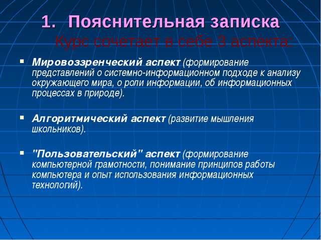 Пояснительная записка Курс сочетает в себе 3 аспекта: Мировоззренческий аспек...