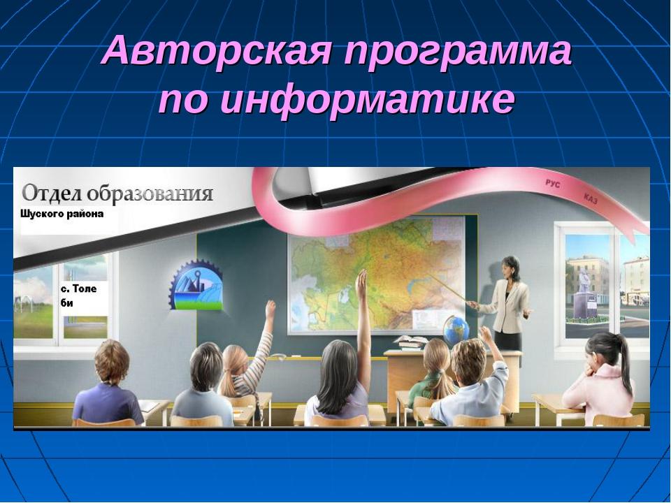 Авторская программа по информатике