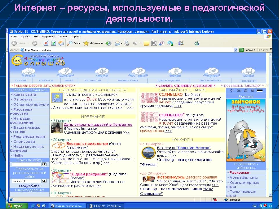 Куликова С.В. Интернет – ресурсы, используемые в педагогической деятельности....