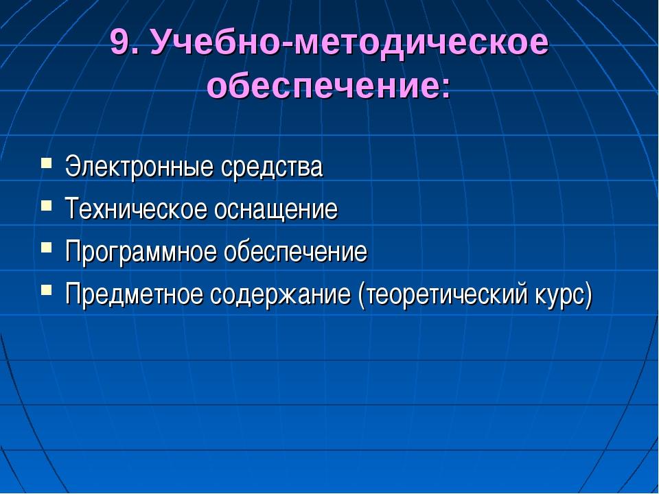 9. Учебно-методическое обеспечение: Электронные средства Техническое оснащени...