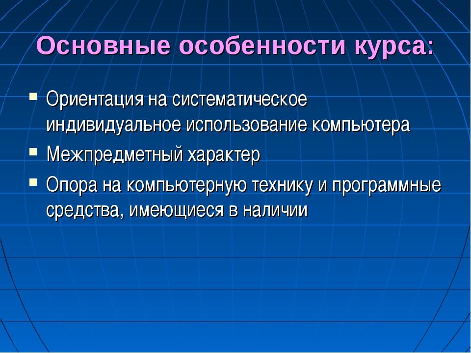 Основные особенности курса: Ориентация на систематическое индивидуальное испо...