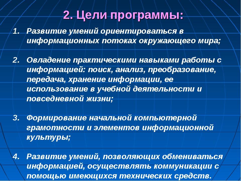 2. Цели программы: 1. Развитие умений ориентироваться в информационных потока...