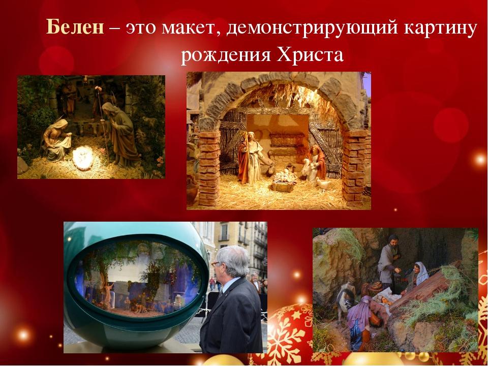 Белен – это макет, демонстрирующий картину рождения Христа