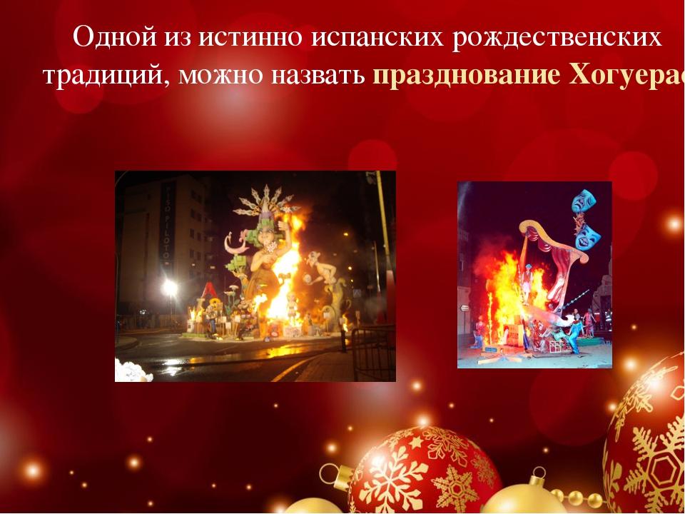 Одной из истинно испанских рождественских традиций, можно назватьпраздновани...