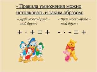 - Правила умножения можно истолковать и таким образом: « Друг моего друга – м