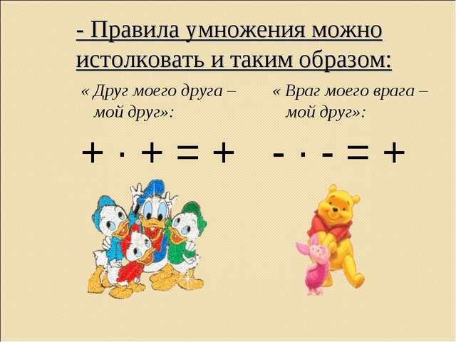 - Правила умножения можно истолковать и таким образом: « Друг моего друга – м...