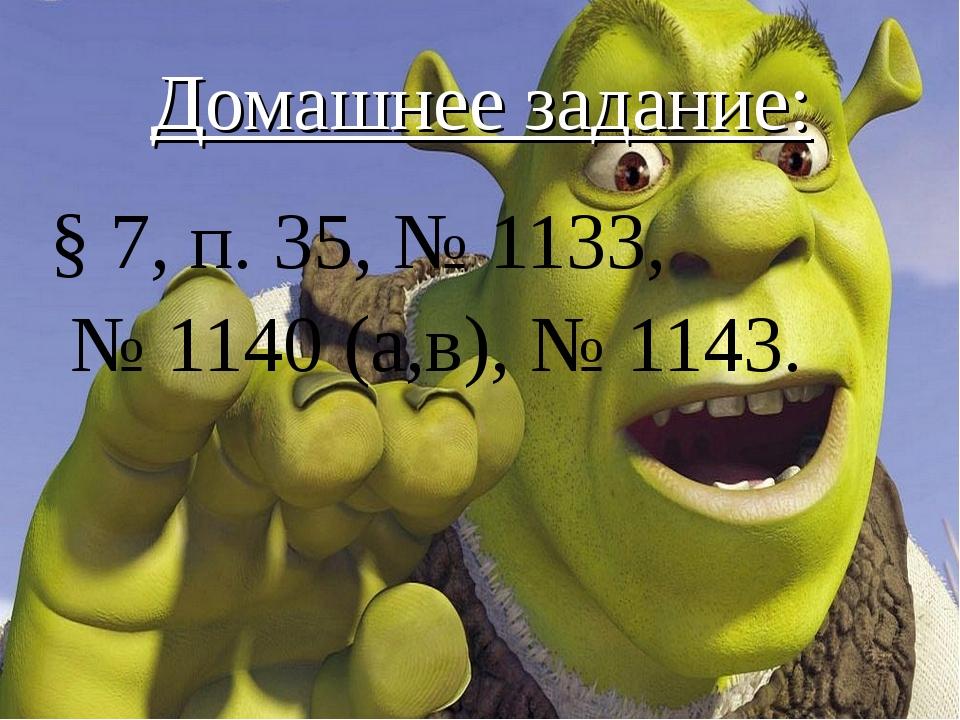 Домашнее задание: § 7, п. 35, № 1133, № 1140 (а,в), № 1143.