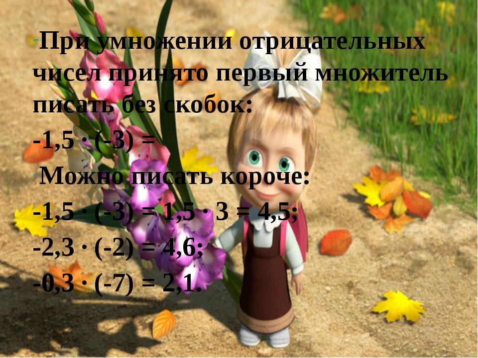 При умножении отрицательных чисел принято первый множитель писать без скобок:...
