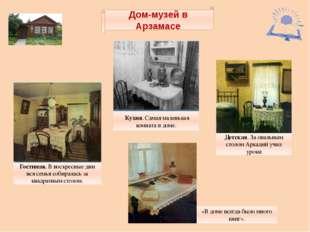 Дом-музей в Арзамасе Гостиная. В воскресные дни вся семья собиралась за квад
