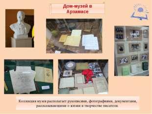 Дом-музей в Арзамасе Коллекция музея располагает рукописями, фотографиями, д