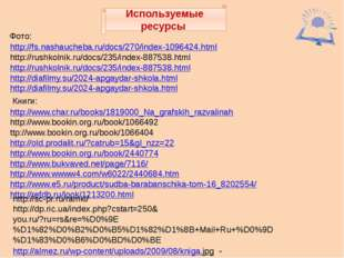 Используемые ресурсы http://fs.nashaucheba.ru/docs/270/index-1096424.html ht