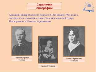 Странички биографии Аркадий Гайдар (Голиков) родился 9 (22) января 1904 года
