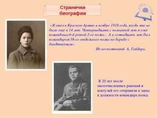 Странички биографии «Я ушёл в Красную Армию в ноябре 1918 года, когда мне не