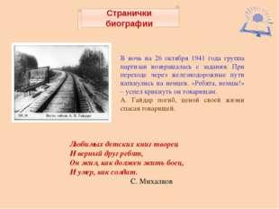 Странички биографии В ночь на 26 октября 1941 года группа партизан возвращал