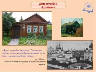 Дом-музей в Арзамасе «Я рос в городке Арзамасе.Там громко гудели колокола