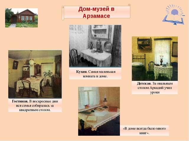 Дом-музей в Арзамасе Гостиная. В воскресные дни вся семья собиралась за квад...