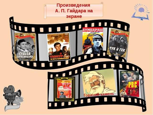 Произведения А. П. Гайдара на экране Горячий камень