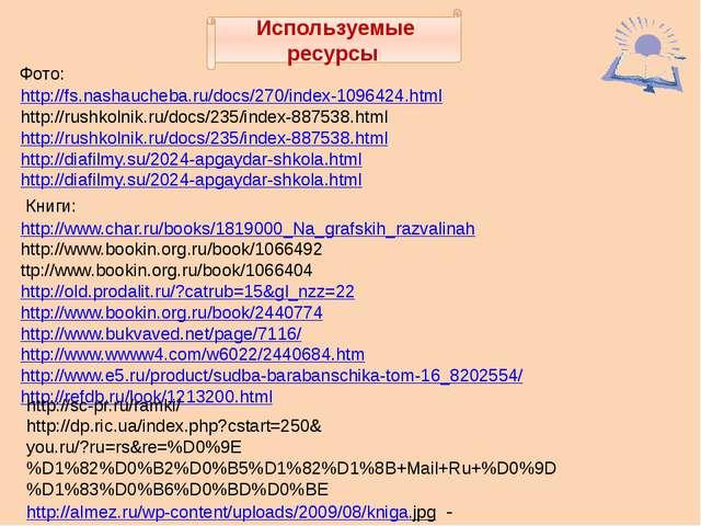 Используемые ресурсы http://fs.nashaucheba.ru/docs/270/index-1096424.html ht...