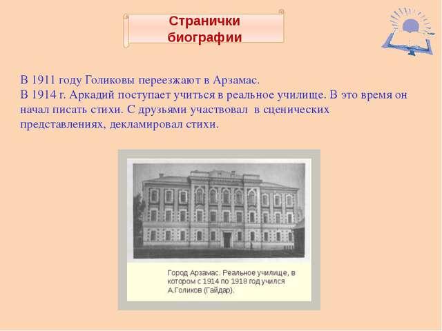Странички биографии В 1911 году Голиковы переезжают в Арзамас. В 1914 г. Арк...