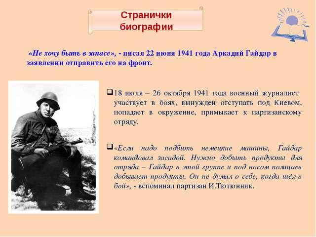 Странички биографии «Не хочу быть в запасе», - писал 22 июня 1941 года Аркад...