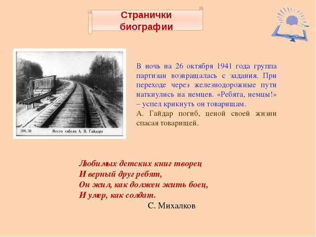 Странички биографии В ночь на 26 октября 1941 года группа партизан возвращал...