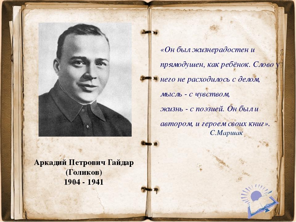 Аркадий Петрович Гайдар (Голиков) 1904 - 1941 «Он был жизнерадостен и прямод...