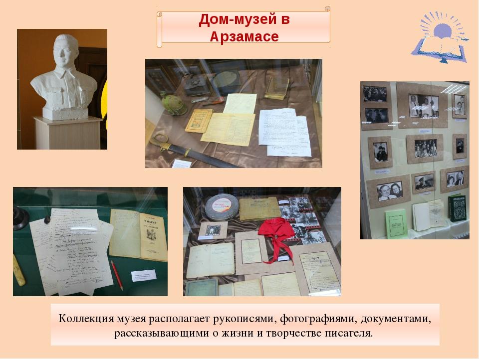 Дом-музей в Арзамасе Коллекция музея располагает рукописями, фотографиями, д...