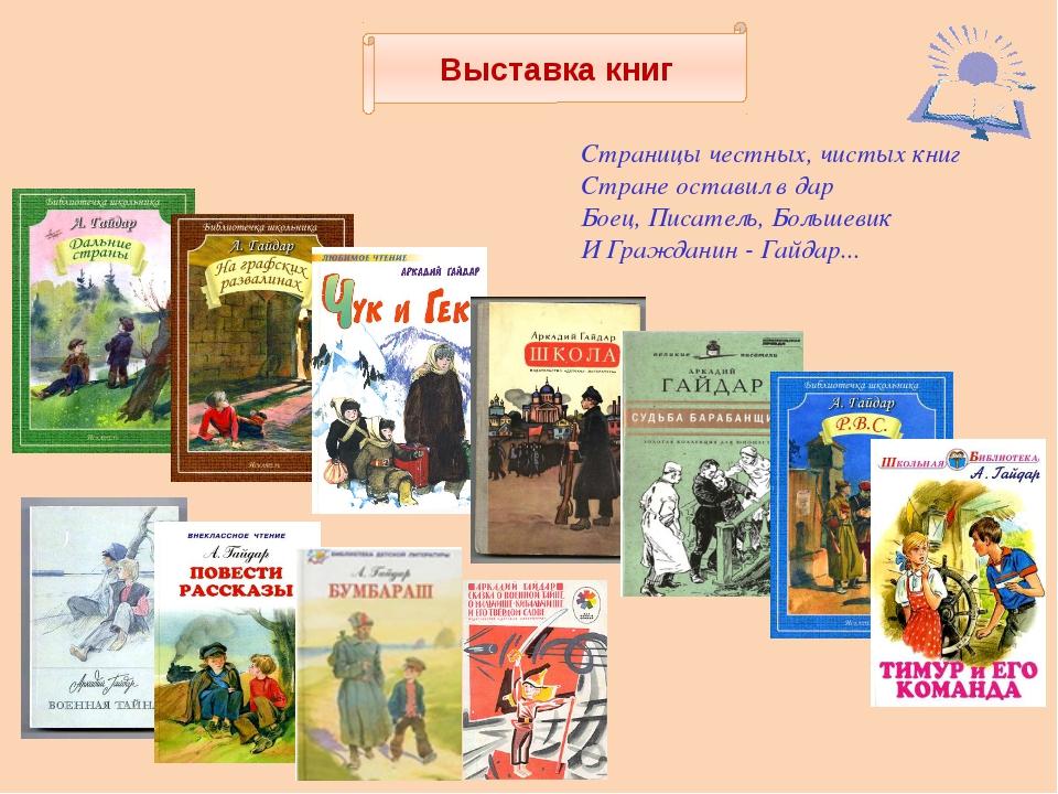 Выставка книг Страницы честных, чистых книг Стране оставил в дар Боец, Пис...