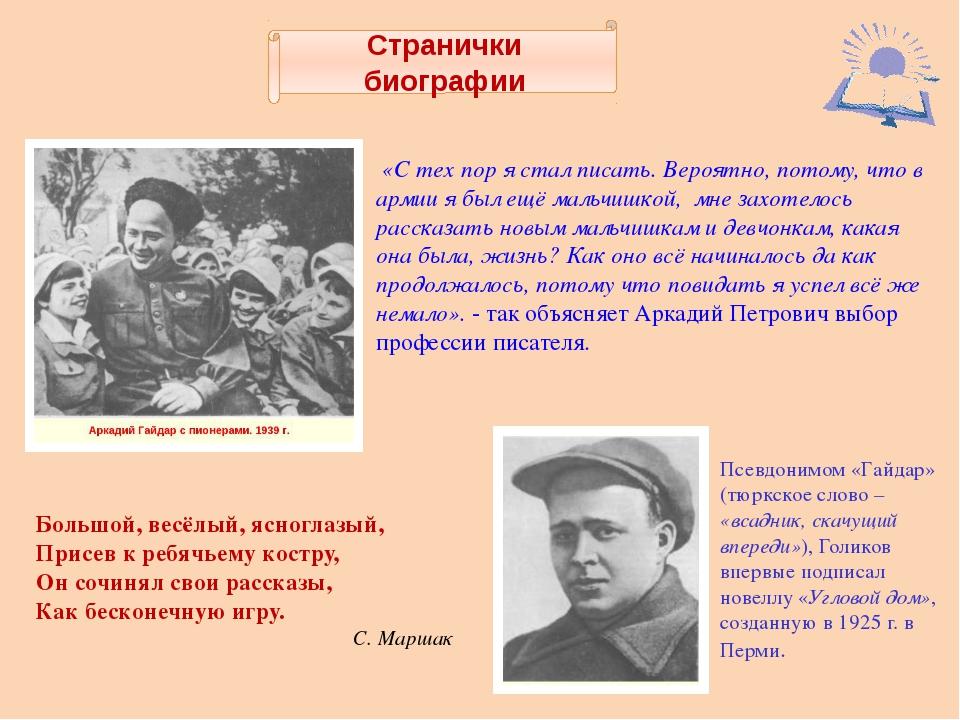 Странички биографии «С тех пор я стал писать. Вероятно, потому, что в армии...