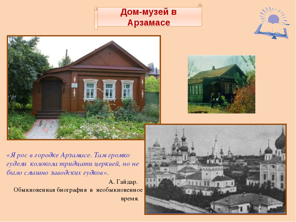 Дом-музей в Арзамасе «Я рос в городке Арзамасе.Там громко гудели колокола...