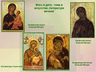 Мать и дитя - тема в искусстве, литературе вечная! Богоматерь Страстная Влади