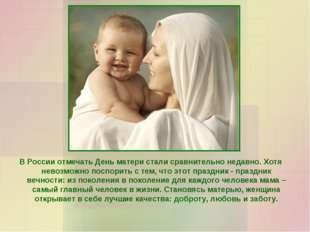 В России отмечать День матери стали сравнительно недавно. Хотя невозможно пос